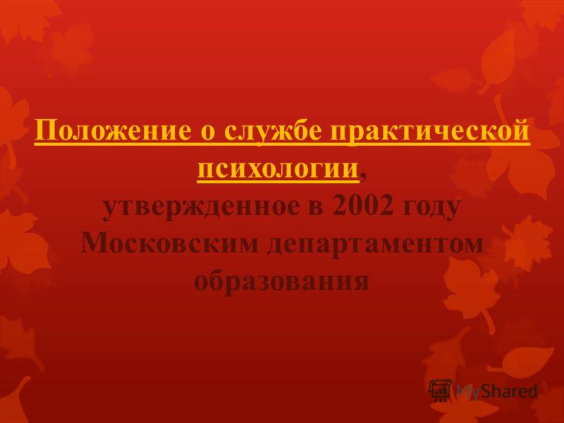 Положение о службе практической психологии, утвержденное в 2002 году Московским департаментом образования