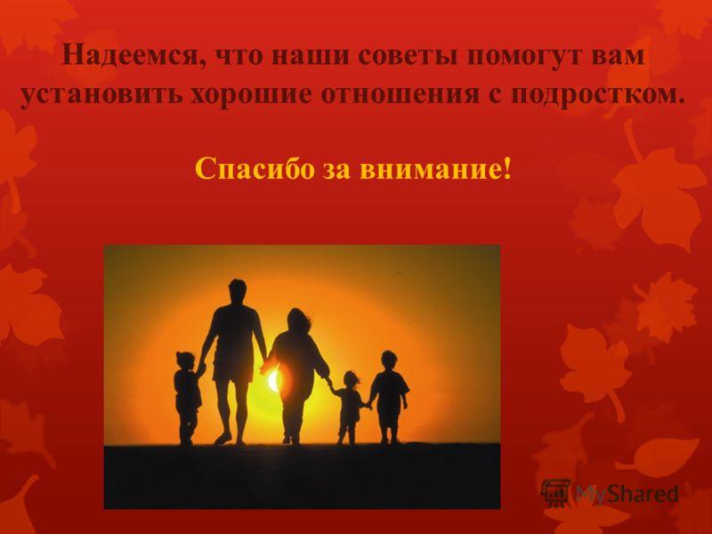 Надеемся, что наши советы помогут вам установить хорошие отношения с подростком. Спасибо за внимание!