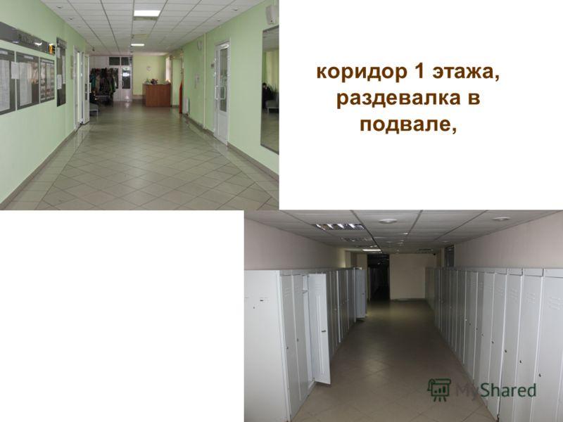 коридор 1 этажа, раздевалка в подвале,