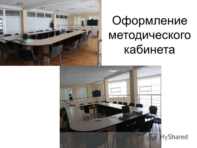 Оформление методического кабинета