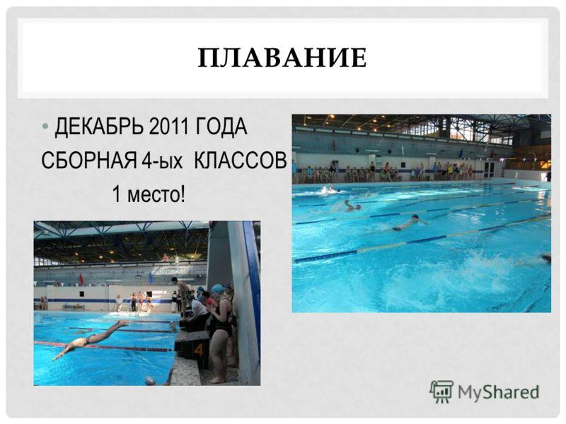 ПЛАВАНИЕ ДЕКАБРЬ 2011 ГОДА СБОРНАЯ 4-ых КЛАССОВ 1 место!