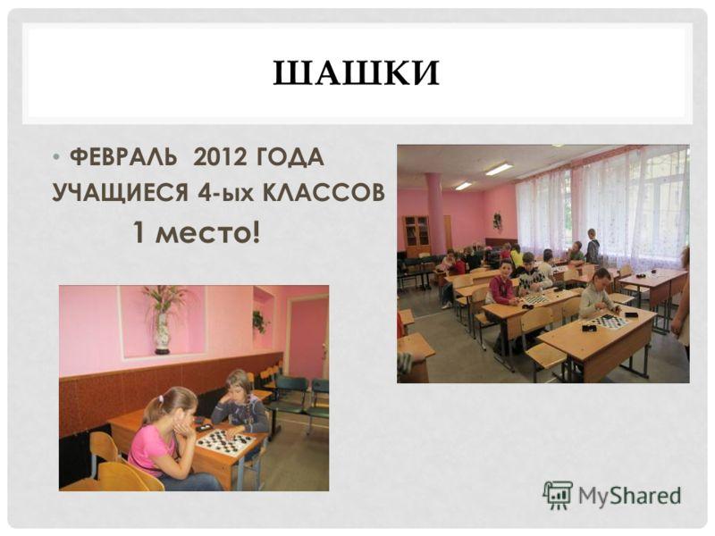 ШАШКИ ФЕВРАЛЬ 2012 ГОДА УЧАЩИЕСЯ 4-ых КЛАССОВ 1 место!