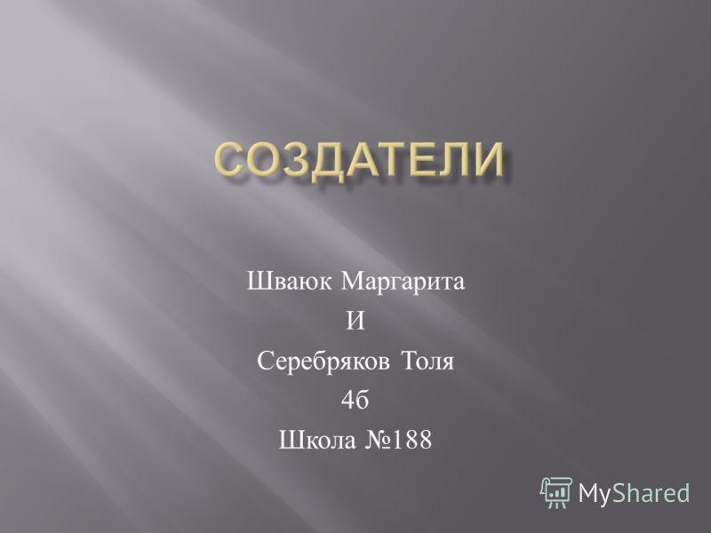 Шваюк Маргарита И Серебряков Толя 4 б Школа 188