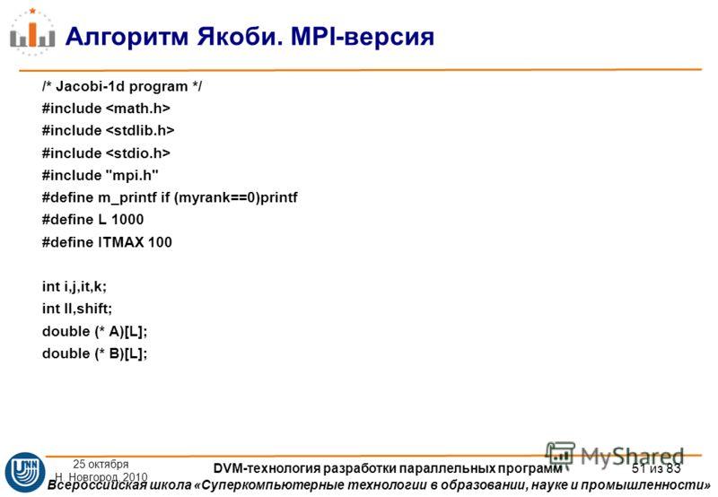 Всероссийская школа «Суперкомпьютерные технологии в образовании, науке и промышленности» Алгоритм Якоби. MPI-версия /* Jacobi-1d program */ #include #include