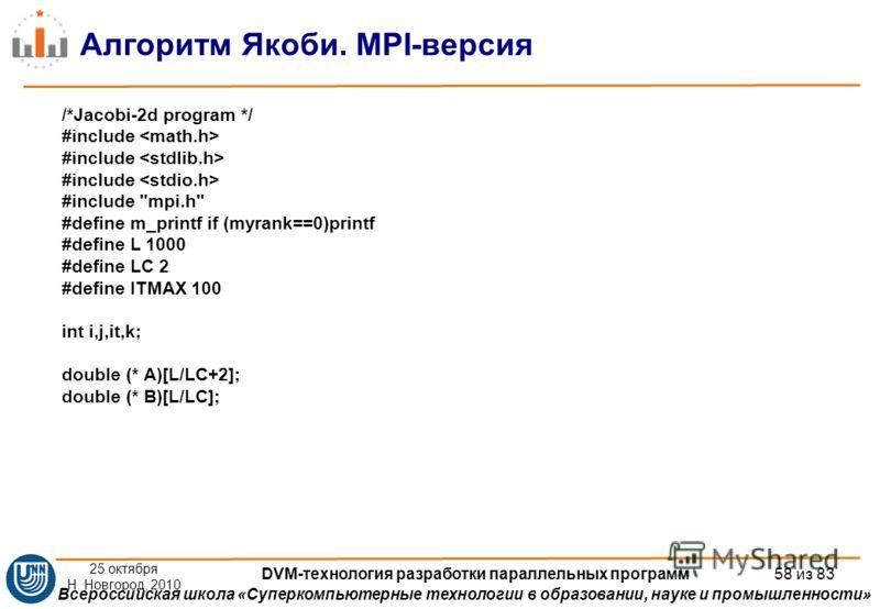 Всероссийская школа «Суперкомпьютерные технологии в образовании, науке и промышленности» Алгоритм Якоби. MPI-версия /*Jacobi-2d program */ #include #include