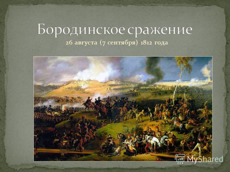 26 августа (7 сентября) 1812 года