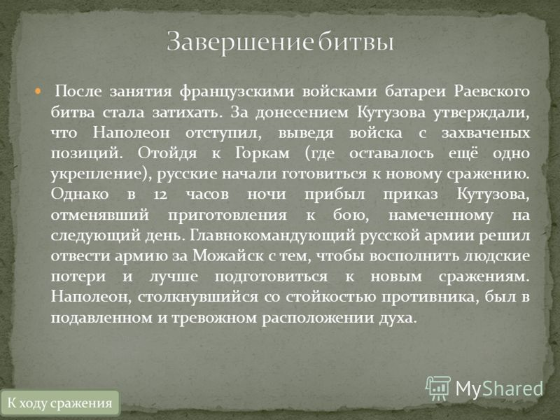 После занятия французскими войсками батареи Раевского битва стала затихать. За донесением Кутузова утверждали, что Наполеон отступил, выведя войска с захваченых позиций. Отойдя к Горкам (где оставалось ещё одно укрепление), русские начали готовиться