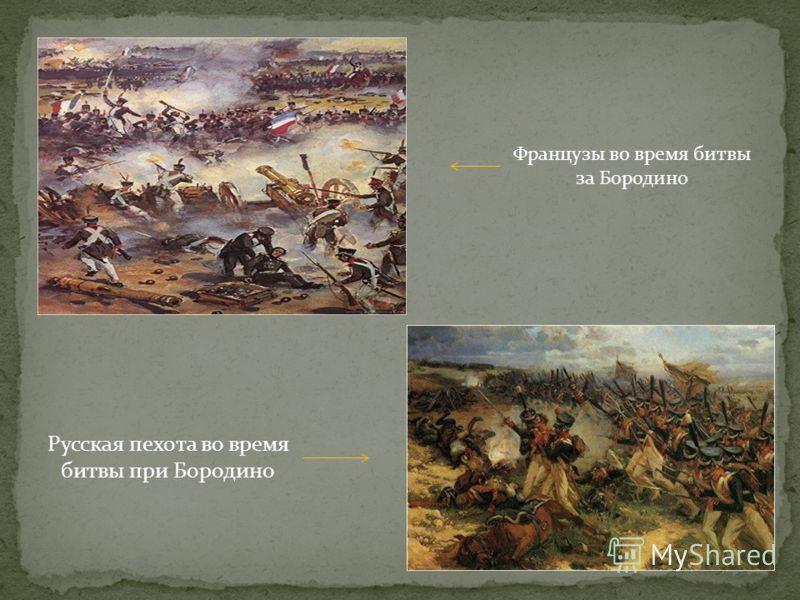 Русская пехота во время битвы при Бородино Французы во время битвы за Бородино