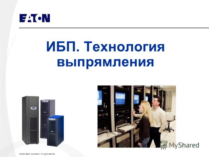© 2002 Eaton Corporation. All rights reserved. ИБП. Технология выпрямления