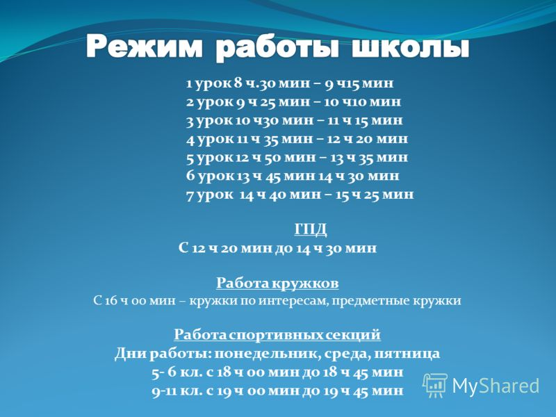 1 урок 8 ч.30 мин – 9 ч15 мин 2 урок 9 ч 25 мин – 10 ч10 мин 3 урок 10 ч30 мин – 11 ч 15 мин 4 урок 11 ч 35 мин – 12 ч 20 мин 5 урок 12 ч 50 мин – 13 ч 35 мин 6 урок 13 ч 45 мин 14 ч 30 мин 7 урок 14 ч 40 мин – 15 ч 25 мин ГПД С 12 ч 20 мин до 14 ч 3