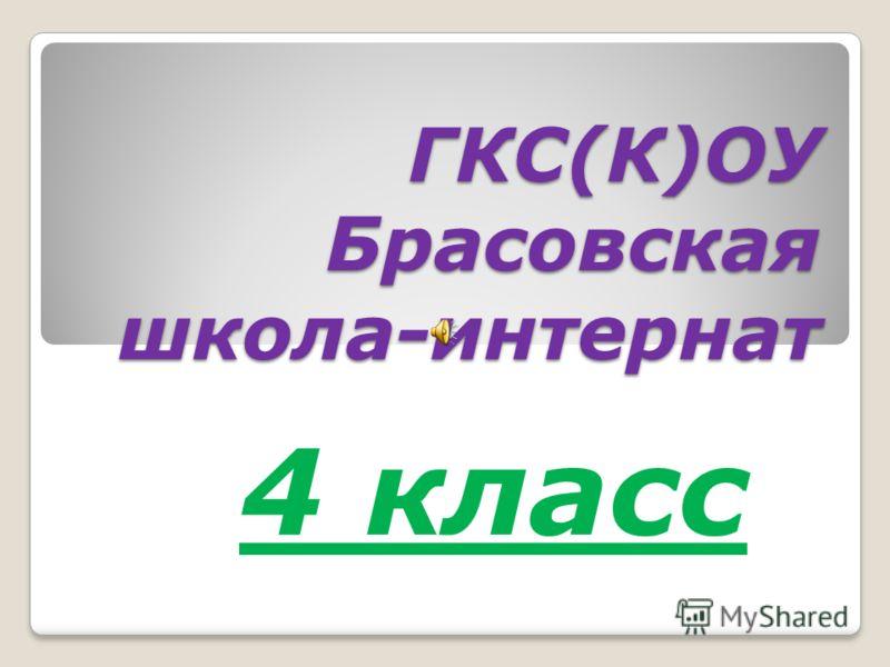 ГКС(К)ОУ Брасовская школа-интернат 4 класс