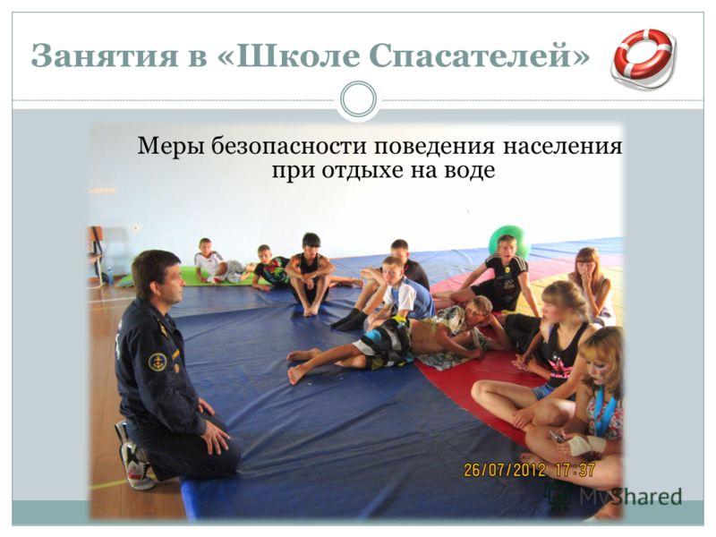 Занятия в «Школе Спасателей» Меры безопасности поведения населения при отдыхе на воде