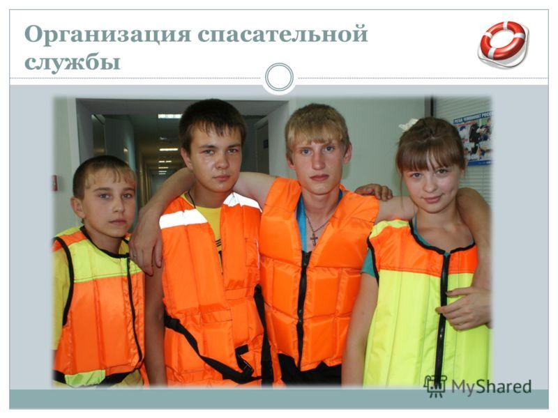 Организация спасательной службы