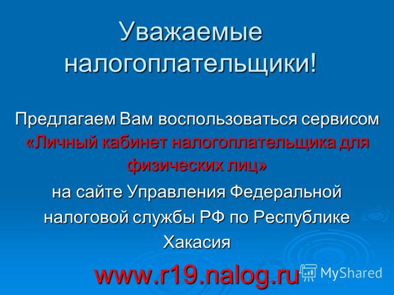 Уважаемые налогоплательщики! Предлагаем Вам воспользоваться сервисом «Личный кабинет налогоплательщика для физических лиц» на сайте Управления Федеральной налоговой службы РФ по Республике Хакасия www.r19.nalog.ru
