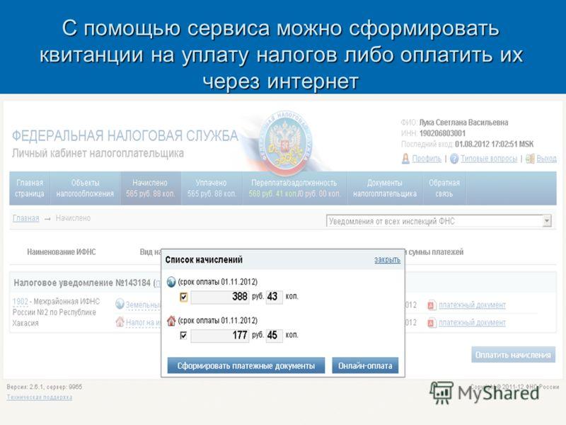 С помощью сервиса можно сформировать квитанции на уплату налогов либо оплатить их через интернет