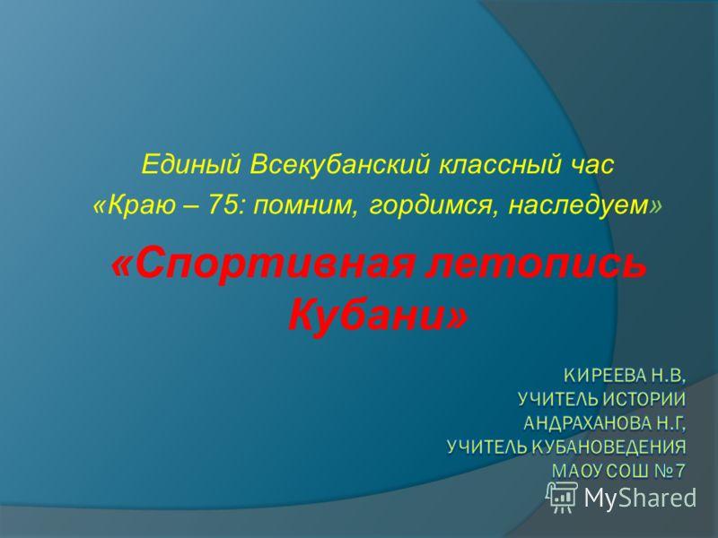 Единый Всекубанский классный час «Краю – 75: помним, гордимся, наследуем» «Спортивная летопись Кубани»
