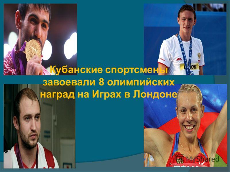 Кубанские спортсмены завоевали 8 олимпийских наград на Играх в Лондоне