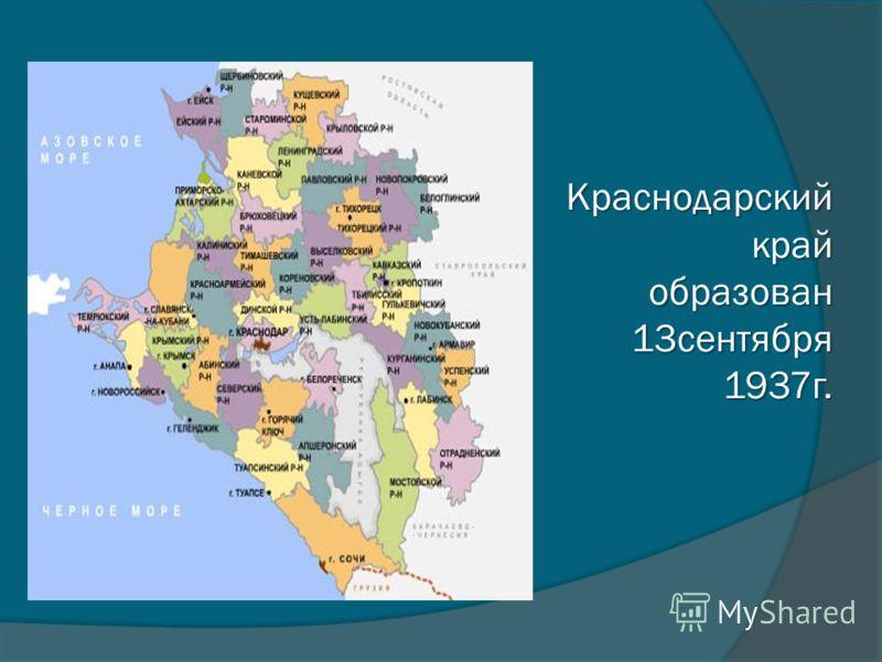 Краснодарский край образован 13сентября 1937г.