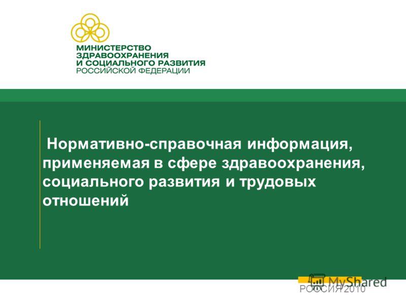 Нормативно-справочная информация, применяемая в сфере здравоохранения, социального развития и трудовых отношений РОССИЯ 2010