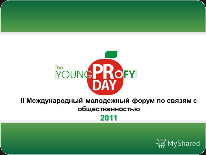 II Международный молодежный форум по связям с общественностью2011
