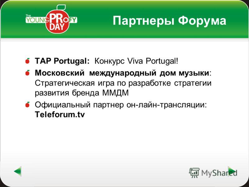 Партнеры Форума TAP Portugal: Конкурс Viva Portugal! Московский международный дом музыки: Стратегическая игра по разработке стратегии развития бренда ММДМ Официальный партнер он-лайн-трансляции: Teleforum.tv