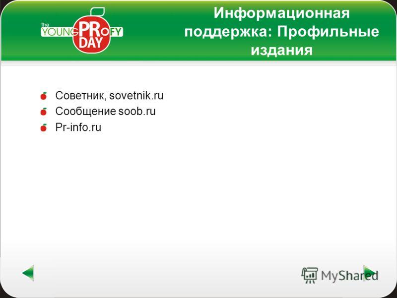 Информационная поддержка: Профильные издания Советник, sovetnik.ru Сообщение soob.ru Pr-info.ru