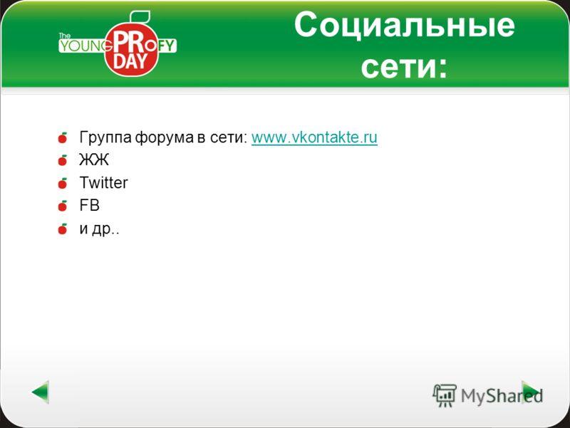 Социальные сети: Группа форума в сети: www.vkontakte.ruwww.vkontakte.ru ЖЖ Twitter FB и др..