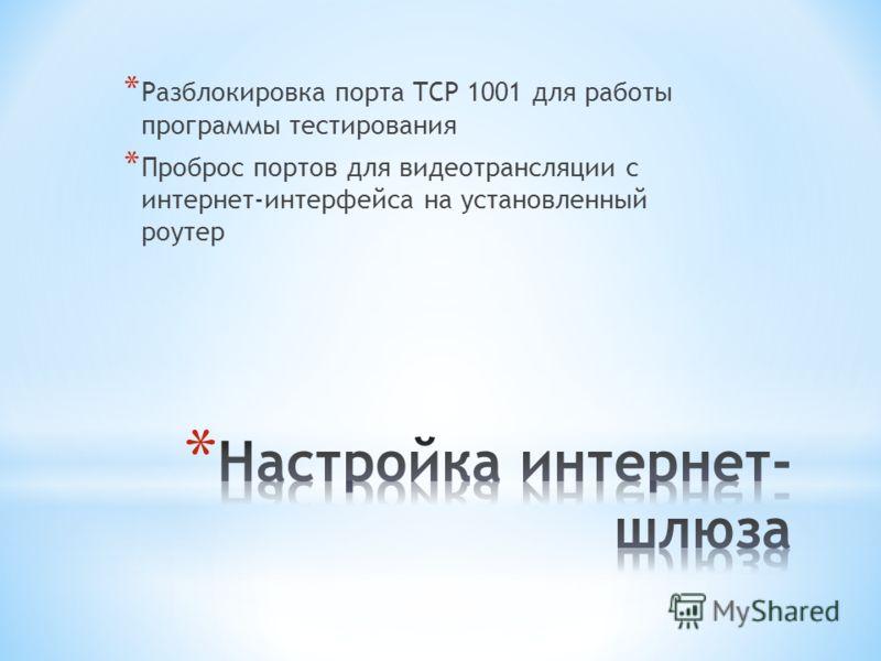 * Разблокировка порта TCP 1001 для работы программы тестирования * Проброс портов для видеотрансляции с интернет-интерфейса на установленный роутер