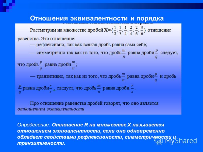 Отношения эквивалентности и порядка Определение. Отношение R на множестве Х называется отношением эквивалентности, если оно одновременно обладает свойствами рефлексивности, симметричности и транзитивности.