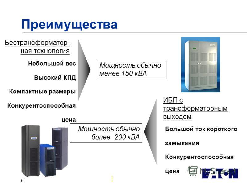 6 Преимущества ИБП с трансформаторным выходом Большой ток короткого замыкания Конкурентоспособная цена Бестрансформатор- ная технология Небольшой вес Высокий КПД Компактные размеры Конкурентоспособная цена Мощность обычно менее 150 кВА Мощность обычн