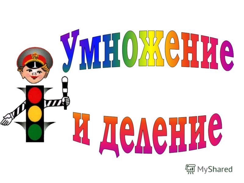 Урок математики 2 класс. Учитель Хахокова З.Б.