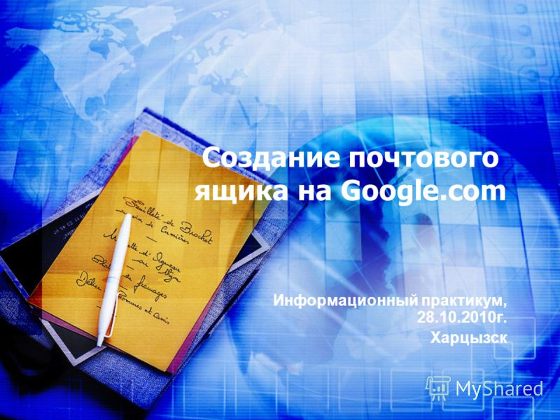 Создание почтового ящика на Google.com Информационный практикум, 28.10.2010 г. Харцызск