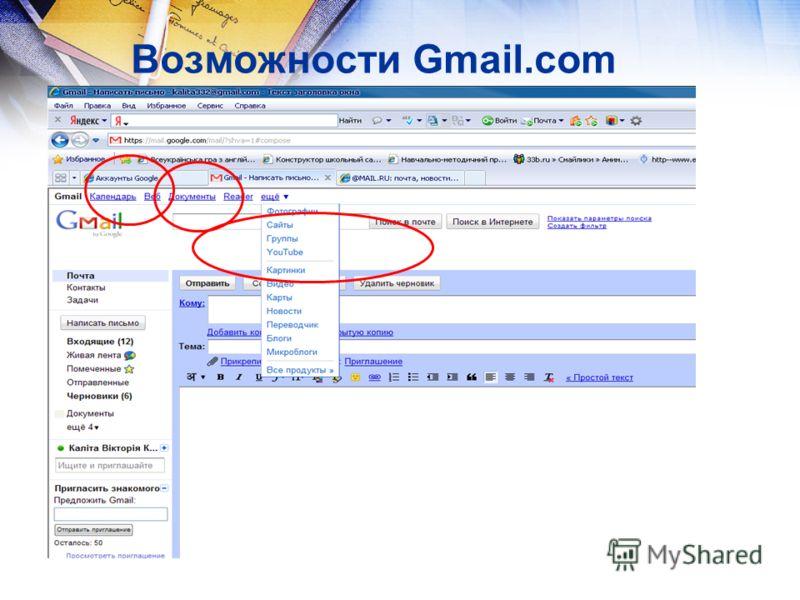 Возможности Gmail.com