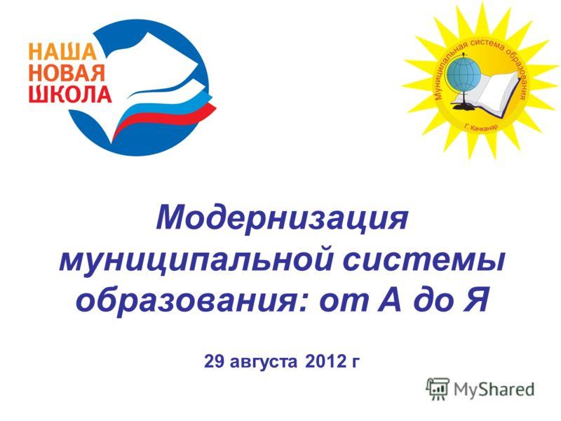 Модернизация муниципальной системы образования: от А до Я 29 августа 2012 г