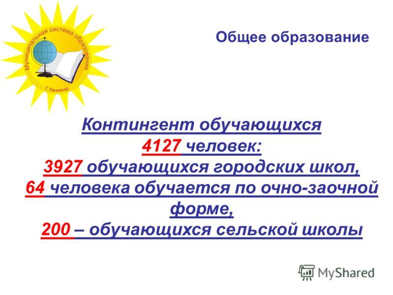 Общее образование Контингент обучающихся 4127 человек: 3927 обучающихся городских школ, 64 человека обучается по очно-заочной форме, 200 – обучающихся сельской школы