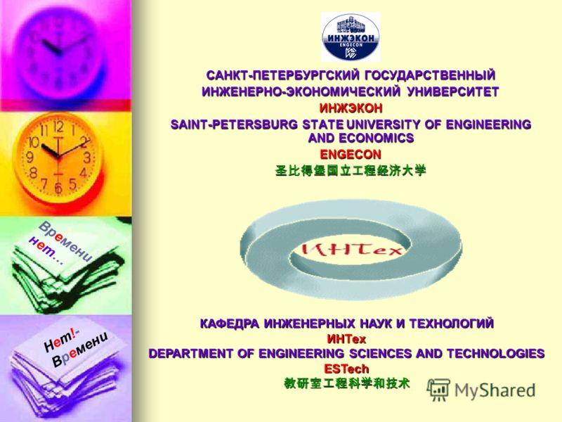 САНКТ-ПЕТЕРБУРГСКИЙ ГОСУДАРСТВЕННЫЙ ИНЖЕНЕРНО-ЭКОНОМИЧЕСКИЙ УНИВЕРСИТЕТ ИНЖЭКОН SAINT-PETERSBURG STATE UNIVERSITY OF ENGINEERING AND ECONOMICS ENGECON КАФЕДРА ИНЖЕНЕРНЫХ НАУК И ТЕХНОЛОГИЙ ИНТех DEPARTMENT OF ENGINEERING SCIENCES AND TECHNOLOGIES ESTe
