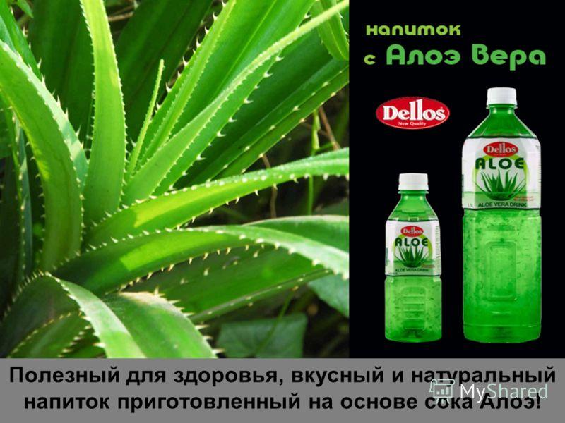 Полезный для здоровья, вкусный и натуральный напиток приготовленный на основе сока Алоэ!
