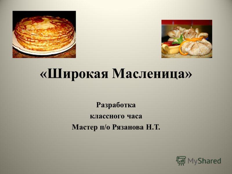 «Широкая Масленица» Разработка классного часа Мастер п/о Рязанова Н.Т.