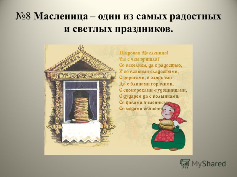 8 Масленица – один из самых радостных и светлых праздников.