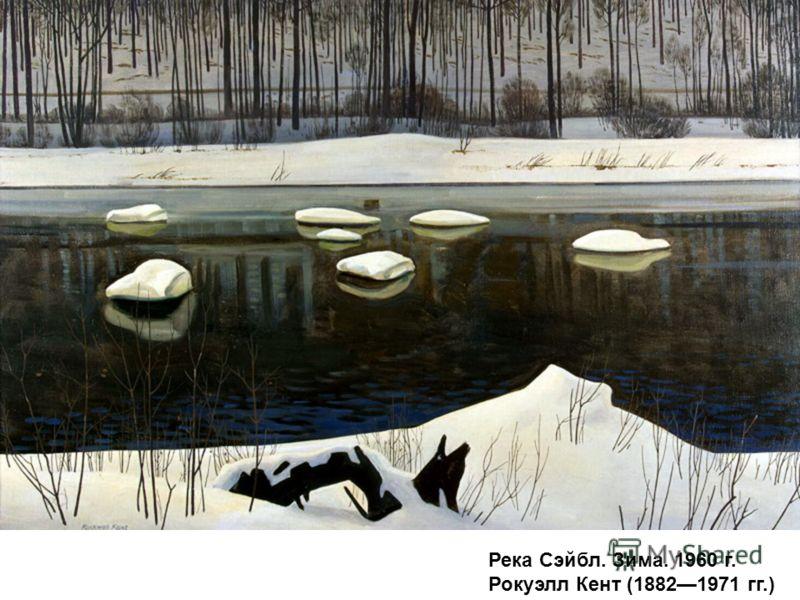 Река Сэйбл. Зима. 1960 г. Рокуэлл Кент (18821971 гг.)