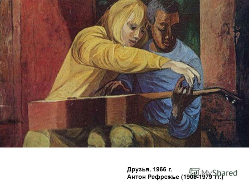 Друзья. 1966 г. Антон Рефрежье (1905-1979 гг.)