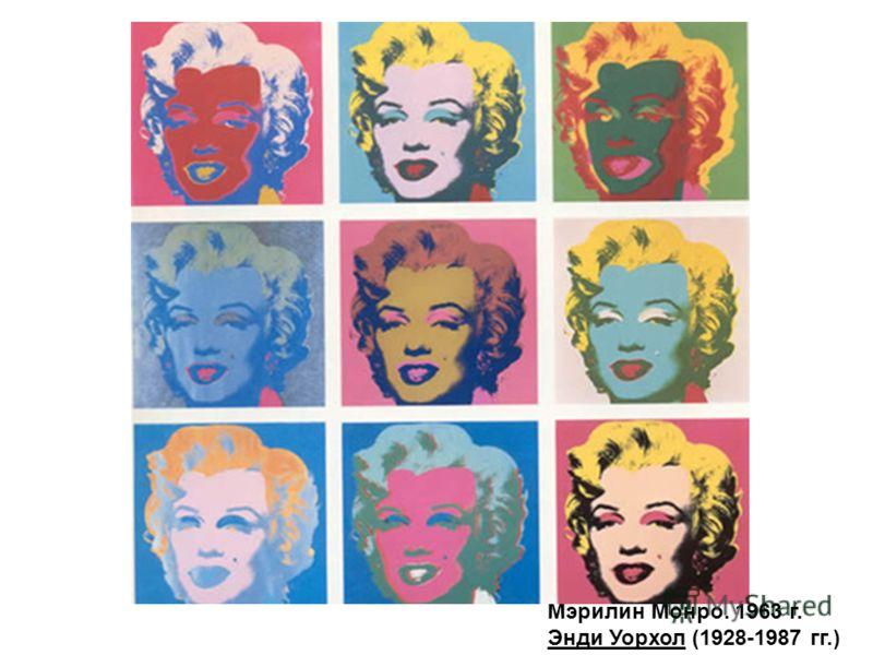 Мэрилин Монро. 1963 г. Энди Уорхол (1928-1987 гг.)