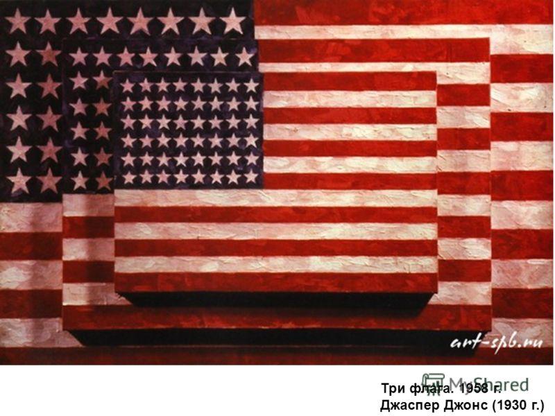 Три флага. 1958 г. Джаспер Джонс (1930 г.)