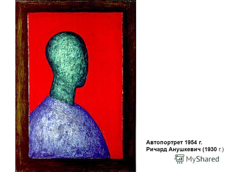 Автопортрет 1954 г. Ричард Анушкевич (1930 г.)