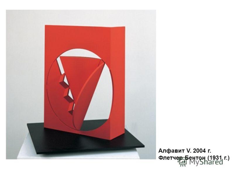 Алфавит V. 2004 г. Флетчер Бентон (1931 г.)