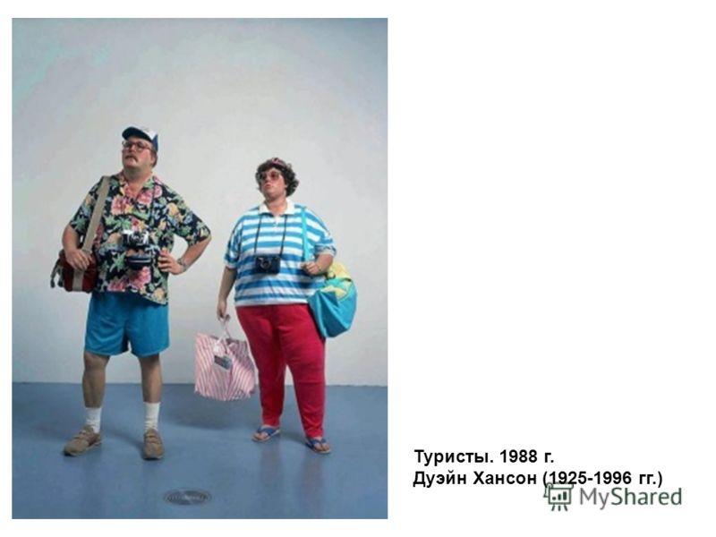 Туристы. 1988 г. Дуэйн Хансон (1925-1996 гг.)