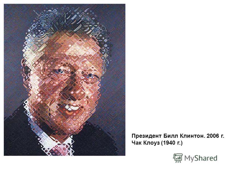 Президент Билл Клинтон. 2006 г. Чак Клоуз (1940 г.)