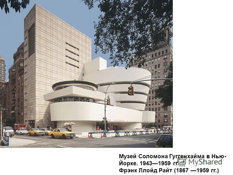 Музей Соломона Гуггенхайма в Нью- Йорке. 19431959 гг. Фрэнк Ллойд Райт (1867 1959 гг.)