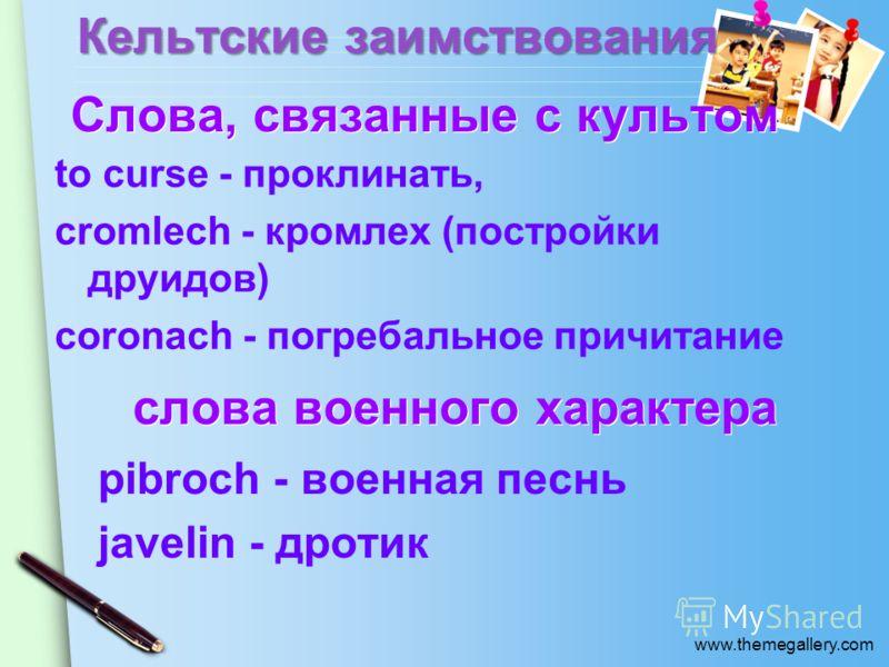 www.themegallery.com Кельтские заимствования Cлова, связанные с культом to curse - проклинать, cromlech - кромлех (постройки друидов) coronach - погребальное причитание слова военного характера pibroch - военная песнь javelin - дротик