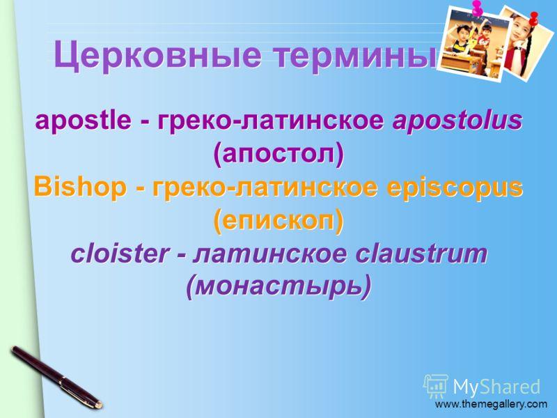 www.themegallery.com Церковные термины apostle - греко-латинское apostolus (апостол) Bishop - греко-латинское episcopus (епископ) cloister - латинское claustrum (монастырь) apostle - греко-латинское apostolus (апостол) Bishop - греко-латинское episco